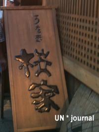 sakuraya0815.jpg