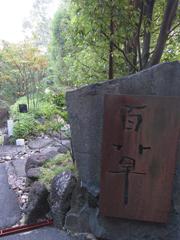 momokusa5.jpg